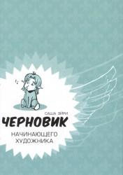 Черновик начинающего художника