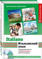 Итальянский язык. Самоучитель для тех, кто действительно хочет его выучить. С нуля до уровня В1 по общеевропейской шкале +CD