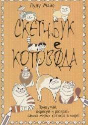 Кото-каракули: скетчбук котоведа: Придумай, дорисуй и раскрась самых милых котиков в мире!