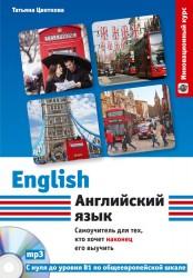 Английский язык. Самоучитель для тех, кто хочет наконец его выучить. С нуля до уровня В1 по общеевропейской шкале +CD