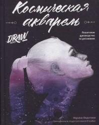 Космическая акварель. Школа рисования Draw&Go