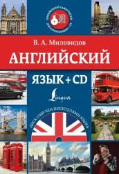 Английский язык (+CD)