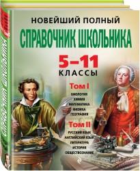 Новейший полный справочник школьника. 5-11 классы. В 2 томах (комплект из 2 книг + 2 CD-ROM)