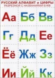 Русский алфавит и цифры. Разрезной с названиями букв