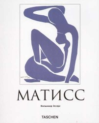 Анри Матисс: Мастер света