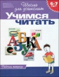 """Школа для дошколят """"Учимся читать"""". Рабочая тетрадь"""