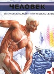 Человек. Суперэнциклопедия для умных и любознательных
