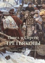 Павел и Сергей Третьяковы. Собрание русской живописи. Москва