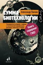 Сумма биотехнологии. Руководство по борьбе с мифами о генетической модификации растений, животных и людей