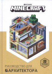 Руководство для архитектора. Minecraft.