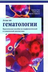 Атлас по гематологии. Практическое пособие по морфологической и клинической диагностике
