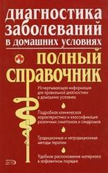 Диагностика заболеваний в домашних условиях. Полный справочник