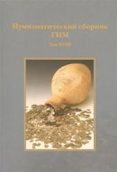 Нумизматический сборник ГИМ. Том XVIII