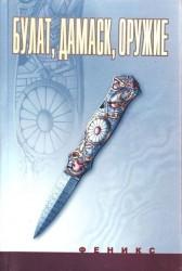 Булат, дамаск, оружие