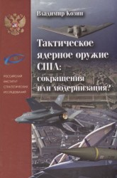 Тактическое ядерное оружие США. Сокращения или модернизация?