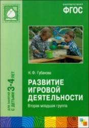 Развитие игровой деятельности. Младшая группа. Для занятий с детьми 3-4 лет