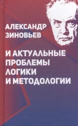 Александр Зиновьев и актуальные проблемы логики и методологии