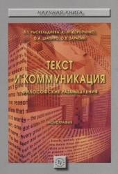 Текст и коммуникация (философские размышления). Монография