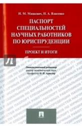 Паспорт специальностей научных работников по юриспруденции. Проект и итоги