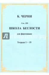 Соч. 299. Школа беглости для фортепиано. Тетради I-IV