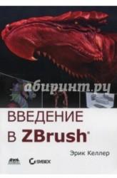 Для дизайнеров. Введение в ZBrush 4