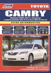 Toyota Camry. Модели 2006-2011 гг. выпуска c двигателями 2AZ-FE (2,4 л.) и 2GR-FE (3,5 л.). Руководство по ремонту и техническому обслуживанию