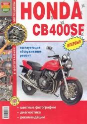Мотоциклы Honda СВ400SF. Эксплуатация, обслуживание, ремонт