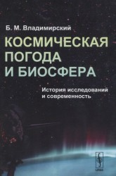Космическая погода и биосфера. История исследований и современность