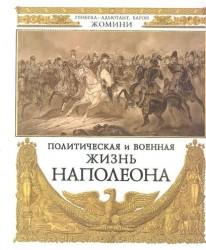 Политическая и военная жизнь Наполеона (эксклюзивное подарочное издание)