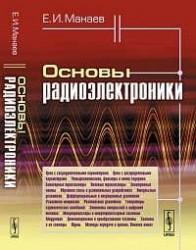 Основы радиоэлектроники. Изд. 4-е.