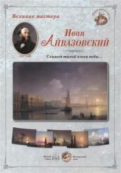 Иван Айвазовский. Слышен тихий плеск воды… Набор репродукций