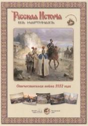 Русская история в картинах. Отечественная война 1812 года (набор из 24 репродукций)