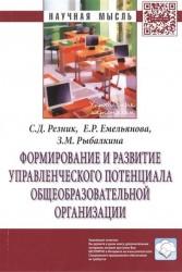 Формирование и развитие управленческого потенциала общеобразовательной организации: Монография
