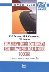 Управленческий потенциал высших учебных заведений России: оценка, опыт, перспективы. Монография
