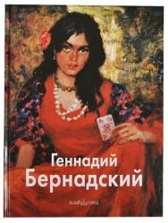 Геннадий Бернадский