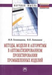 Методы, модели и алгоритмы в автоматизированном проектировании промышленных изделий:Монография/М.В.Г