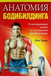 Анатомия бодибилдинга / 2-е изд.