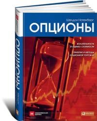 Опционы: Волатильность и оценка стоимости. Стратегии и методы опционной торговли / 3-е изд.