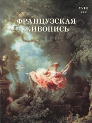Французская живопись. XVIII век