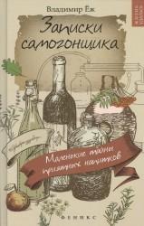 Записки самогонщика. Маленькие тайны приятных напитков