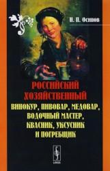 Российский хозяйственный. Винокур, пивовар, медовар, водочный мастер, квасник, уксусник и погребщик