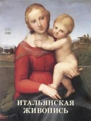 Итальянская живопись. XVI век