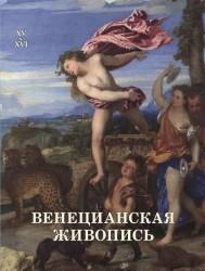 Венецианская живопись. XV–XVI