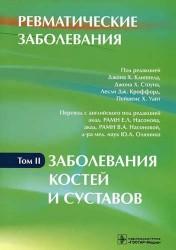 Ревматические заболевания. В трех томах. Том II. Заболевания костей и суставов