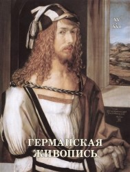 Германская живопись. XV-XVI века