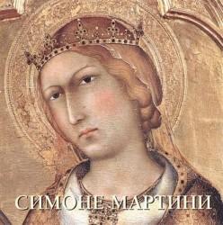 Симоне Мартини
