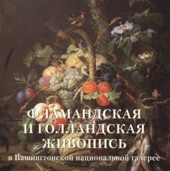 Фламандская и голландская живопись в Вашингтонской национальной галерее