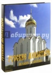 Русские монастыри. Западная Сибирь