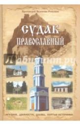 Судак православный. Очерк-путеводитель