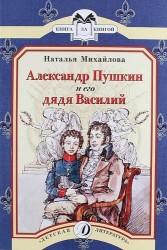 Александр Пушкин и его дядя Василий : рассказ